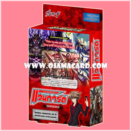 Booster Deck 13 : Catastrophic Outbreak (VGT-BT13-2) ภาค 3 ชุดที่ 6