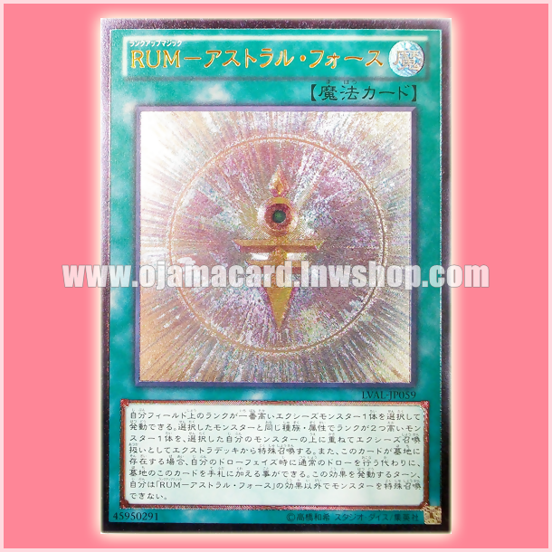 LVAL-JP059 : Rank-Up-Magic Astral Force / Rank-Up-Magic - Astral Force (Ultimate Rare)