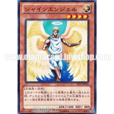 ST12-JP018 : Shining Angel (Common)