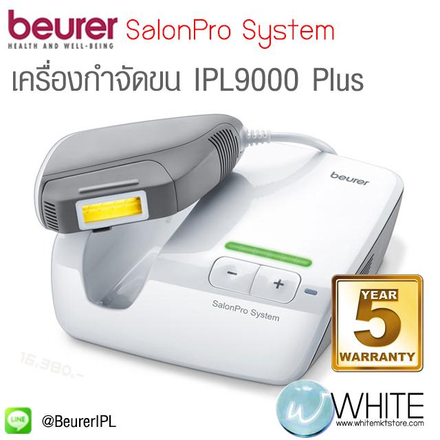 เครื่องกำจัดขน Beurer IPL 9000+ SalonPro System includes cartridge with 100,000 light pulses ใช้เทคโนโลยีแสง สำหรับกำจัดขน เครื่องเล็ก เบา เคลื่อนย้ายสะดวก