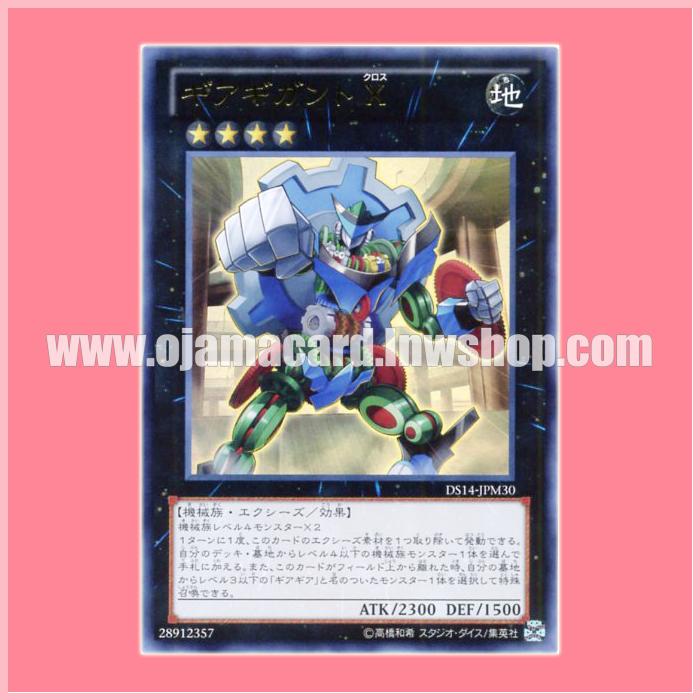 DS14-JPM30 : Gear Gigant Cross / Gear Gigant X (Ultra Rare)