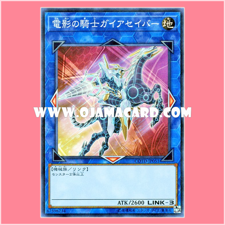 COTD-JP051 : Gaiasaber, the Virtual Knight‎‎ (Super Rare)