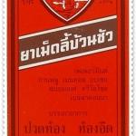 ยาเม็ดลี้บ้วนซัว ตราตกเบ็ด บรรจุ 50 เม็ด