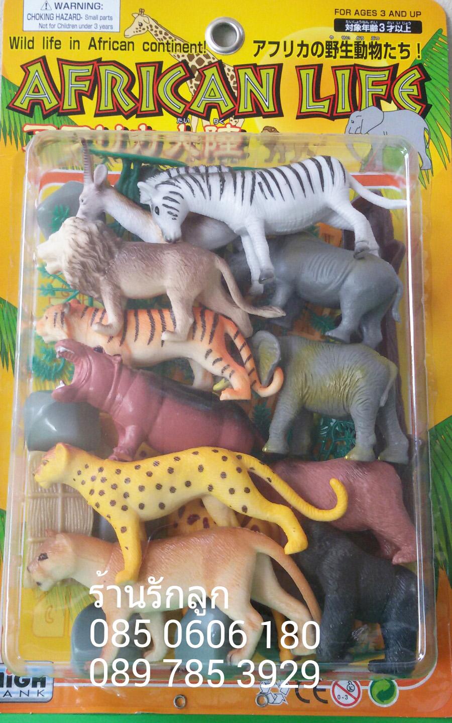 โมเดล สัตว์ป่าแอฟริกัน ของเล่นเด็ก