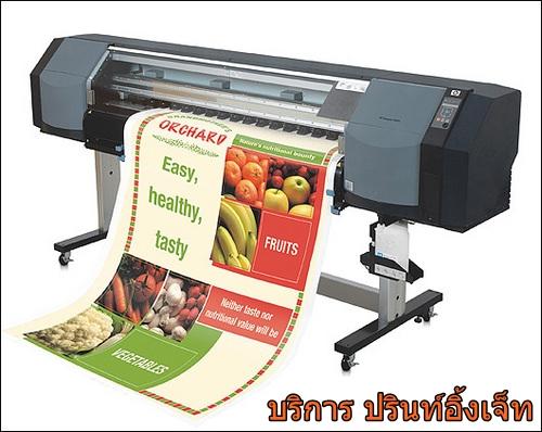 A0 พิมพ์โปสเตอร์ ขนาด (119x84ซม.)