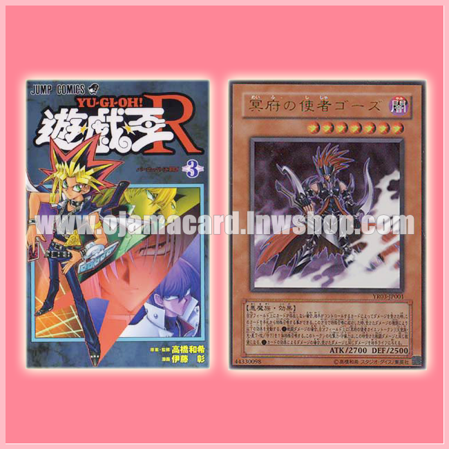 Yu-Gi-Oh! R Vol.3 [YR03-JP] + YR03-JP001 : Gorz the Emissary of Darkness / Gorz the Emissary of Hades (Ultra Rare)