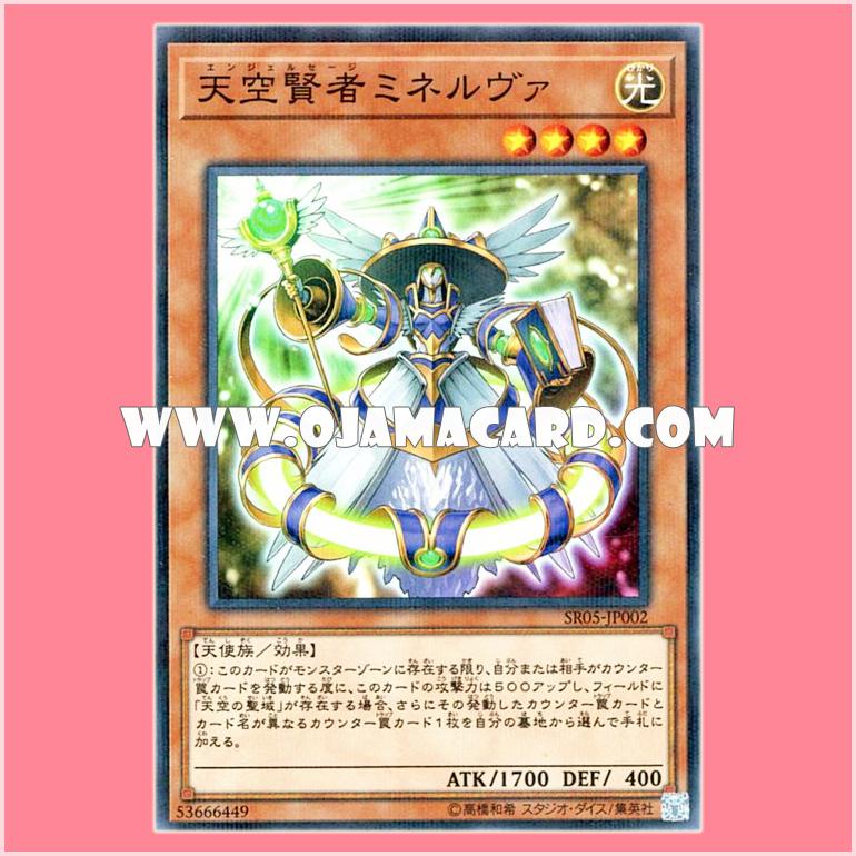 SR05-JP002 : Angel Sage Minerva (Normal Parallel Rare)
