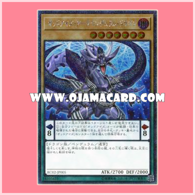RC02-JP005 : Odd-Eyes Arc Pendulum Dragon (Extra Secret Rare)