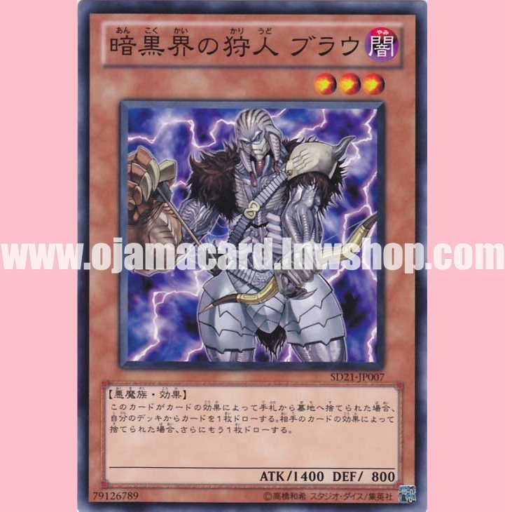 SD21-JP007 : Broww, Huntsman of Dark World (Common) 90%