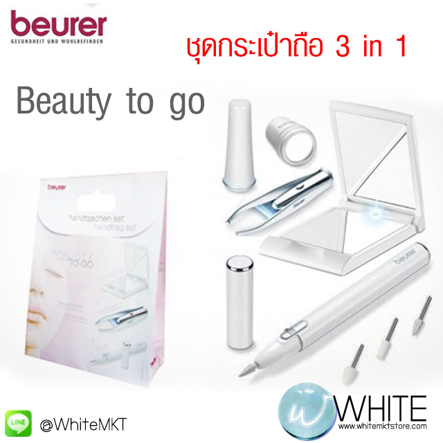Beauty to go - 3 product set on the way: ชุดกระเป๋าถือ 3 In 1 by Beurer