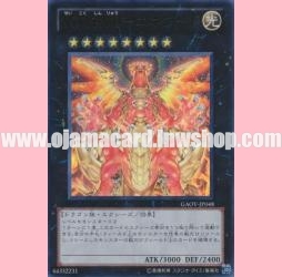 GAOV-JP048 : Hieratic Sun Dragon Overlord of Heliopolis (Ultra Rare)