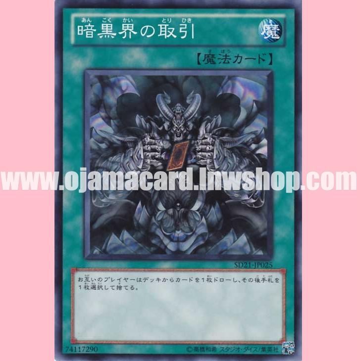 SD21-JP025 : Dark World Dealings (Common)