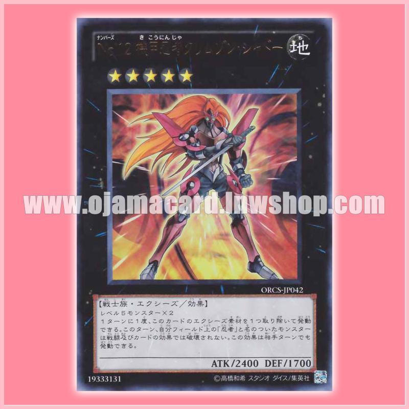 ORCS-JP042 : Number 12 - Crimson Shadow Armor Ninja (Ultra Rare)
