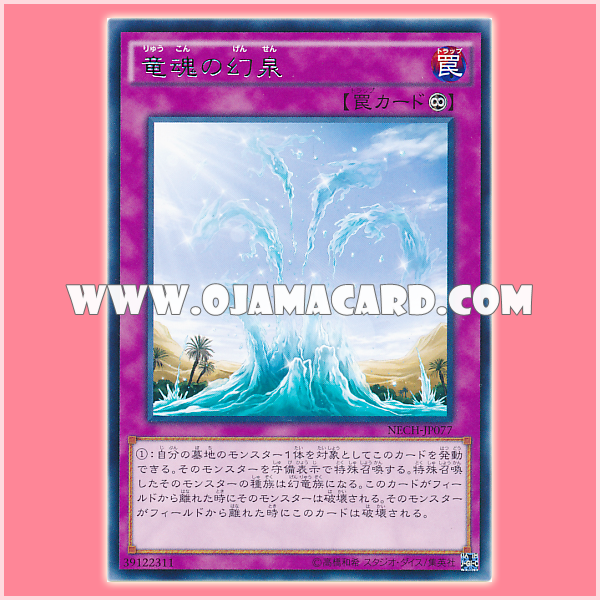 NECH-JP077 : Phantom Spring of Dragon Souls (Rare)