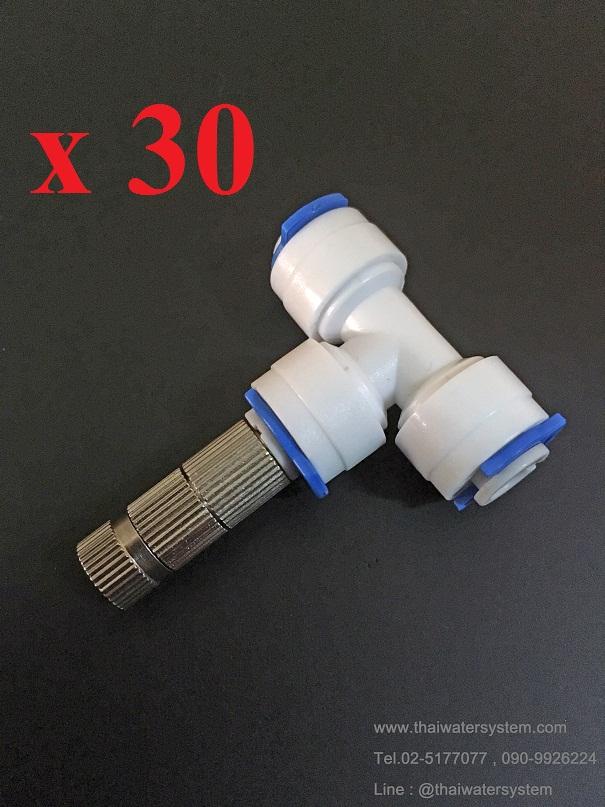 หัวพ่นหมอกละเอียด 0.3 mm + ข้อต่อ 3 ทาง 30 หัว