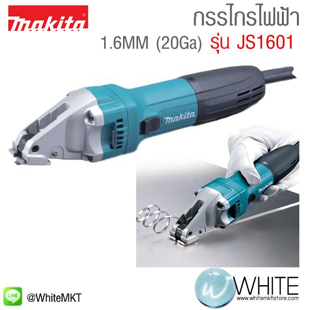 กรรไกรไฟฟ้า 1.6MM (20Ga) รุ่น JS1601 ยี่ห้อ Makita (JP) Straight Metal Shear 380W