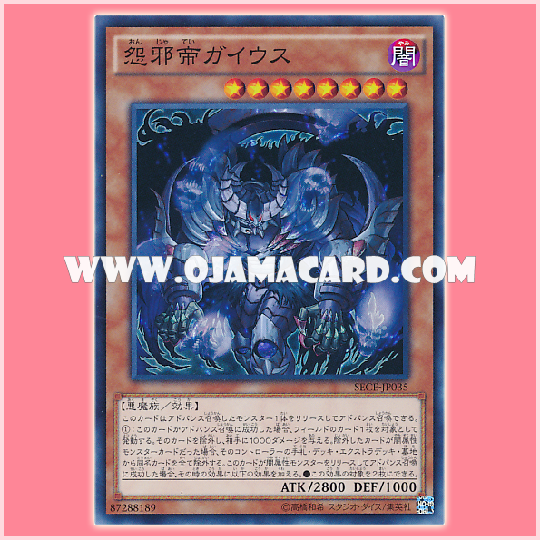 SECE-JP035 : Caius the Mega Monarch / Grudge Wicked Monarch - Gaius (Super Rare)
