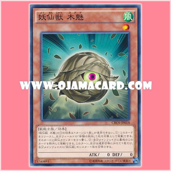 CROS-JP018 : Yosenju Kodama (Common)