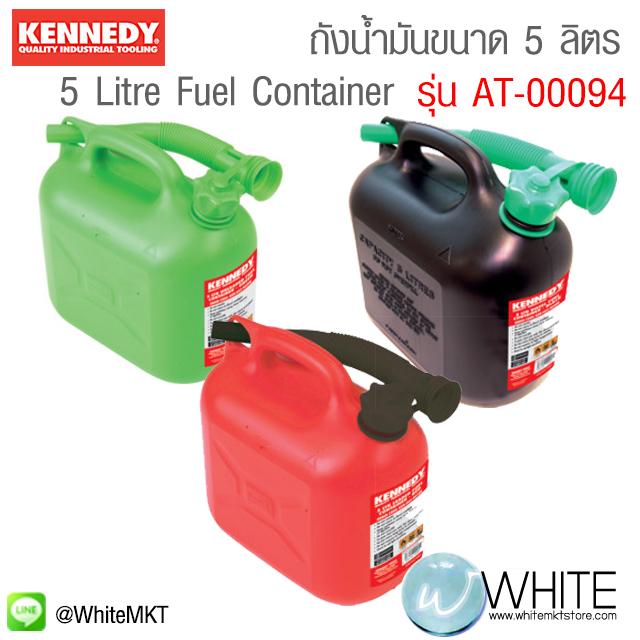 ถังน้ำมันขนาด 5 ลิตร สำหรับน้ำมัน 3 ประเภท 5 Litre Fuel Container ยี่ห้อ KENNEDY ประเทศอังกฤษ