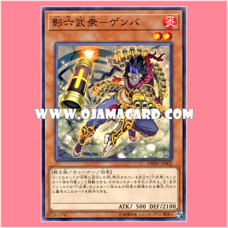 DBSW-JP002 : Shadow Six Samurai - Genba / Shadow Six Warmen - Genba (Normal Parallel Rare)