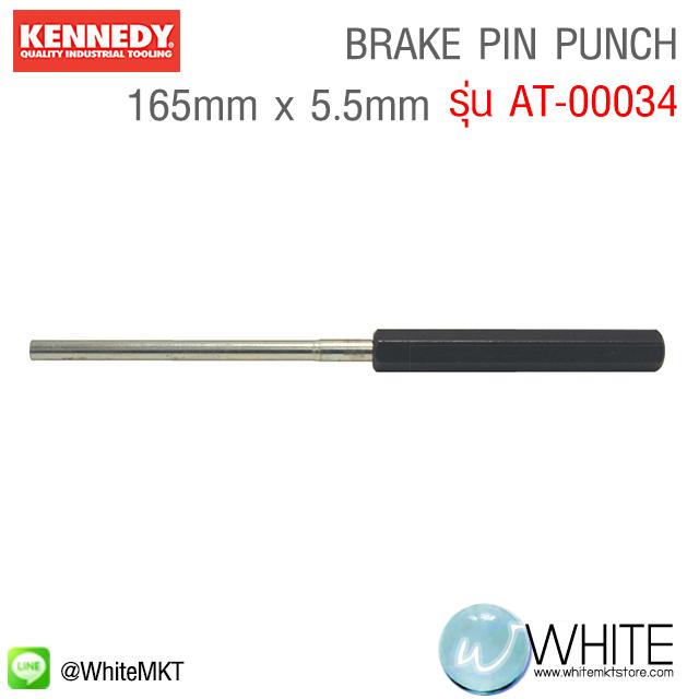 BRAKE PIN PUNCH 165mmx5.5 mm ยี่ห้อ KENNEDY ประเทศอังกฤษ