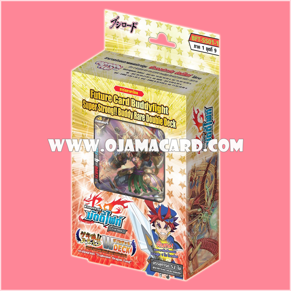 Special Series 1 : Super Strong!! Buddy Rare Double Deck (BFT-SS01-1) ภาค 1 ชุดที่ 9