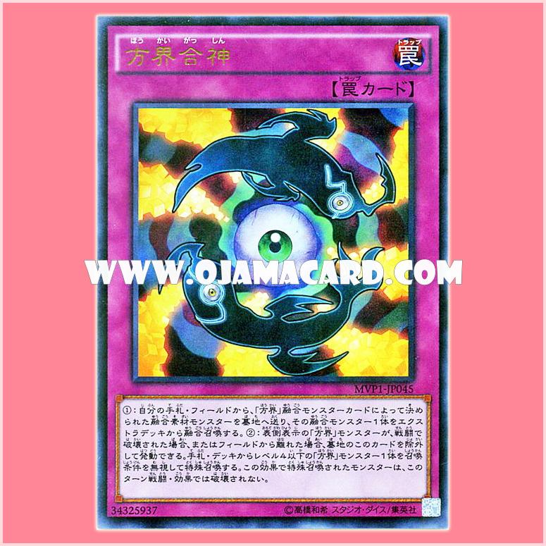 MVP1-JP045 : Cubic Unification / Direction World God Unification (Kaiba Corporation Ultra Rare)