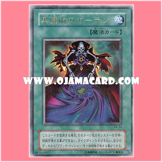 P4-04 : Dark Magic Curtain / Black Magic Curtain (Ultra Rare)