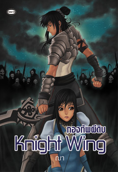 Knights Wing สงครามกองทัพผีดิบ โดย ฌา