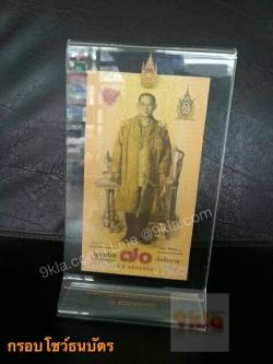 กรอบใส่ธนบัตรที่ระลึก ครองราชย์ครบ 70 ปี พระบาทสมเด็จพระปรมินทรมหาภูมิพลอดุลยเดช (เฉพาะธนบัตร)