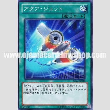 SD23-JP026 : Aqua Jet (Common)