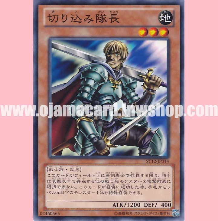 ST12-JP014 : Marauding Captain (Common)