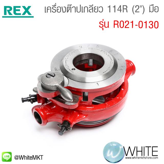"""เครื่องต๊าปเกลียว 114R (2"""") มือ รุ่น R021-0130 ยี่ห้อ REX"""