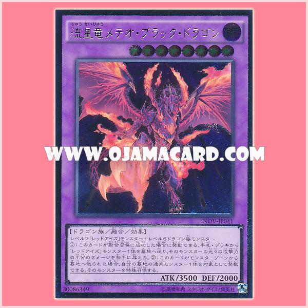 INOV-JP041 : Ryuuseiryuu Meteo Black Dragon / Meteor Black Dragon, the Meteor Dragon (Ultimate Rare)