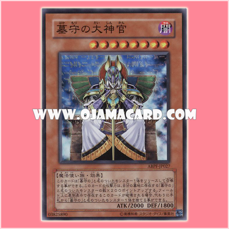 ABPF-JP027 : Gravekeeper's Visionary / Gravekeeper's High Priest (Super Rare)