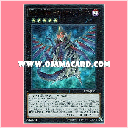 PP20-JP005 : Number 5: Doom Chimera Dragon / Numbers 5: Perishing-Gloom Dragon - Death Chimaera Dragon (Ultra Rare)