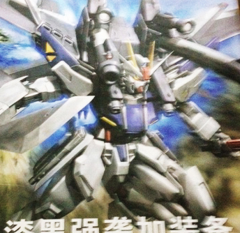 MG Strike E I.W.S.P. [GD]