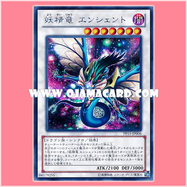 PP15-JP006 : Ancient Pixie Dragon / Fairy Dragon - Ancient (Secret Rare)