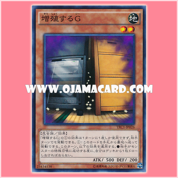 "TRC1-JP026 : Maxx ""C"" / Multiplying G (Super Rare)"
