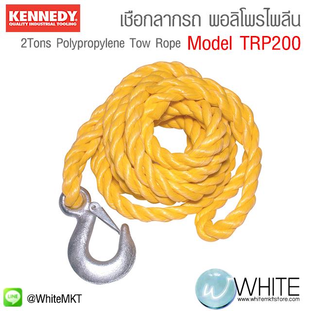 เชือกลากรถ พอลิโพรไพลีน ยาว 3.6 เมตร รับน้ำหนักได้ 2 ตัน ยี่ห้อ KENNEDY ประเทศอังกฤษ 2000kg Polypropylene Tow Rope