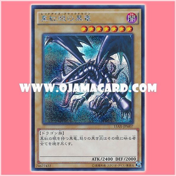 15AX-JPM07 : Red-Eyes B. Dragon / Red-Eyes Black Dragon (Secret Rare)