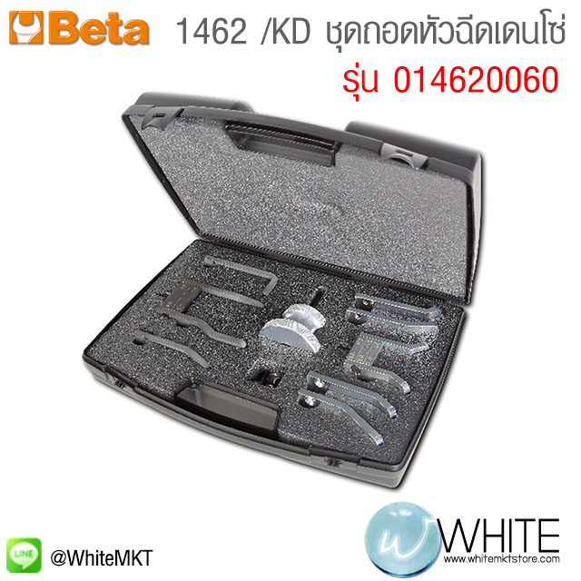 1462 /KD ชุดถอดหัวฉีดเดนโซ่ รุ่น 014620060 ยี่ห้อ BETA จากประเทศอิตาลี