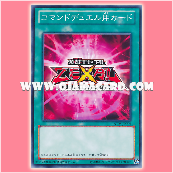 AT05-JP009 : Command Duel-Use Card (Common)