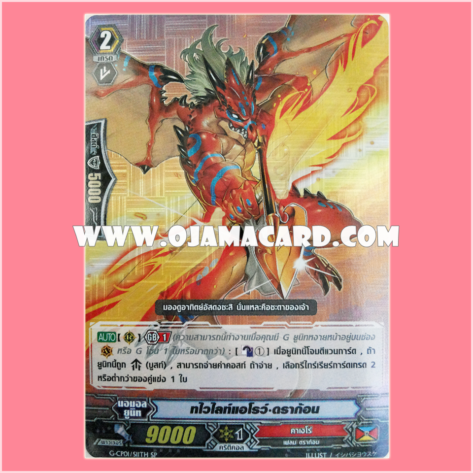 G-CP01/S11TH : ทไวไลท์แอโรว์•ดราก้อน (Twilight Arrow Dragon)