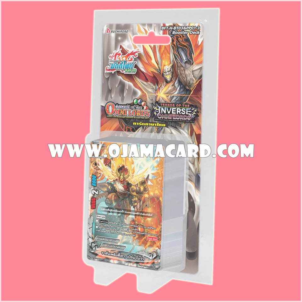 H Booster Set 3 : Assault of the Omni Lords & H Perfect Pack 1 : Terror of the Inverse Omni Lords (BFT-H-BT03 & PP01-3) ภาค 2 ชุดที่ 6