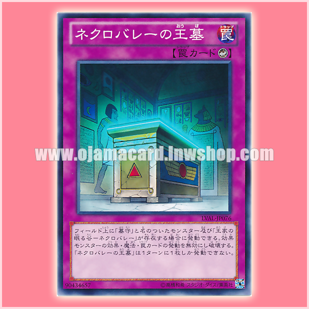 LVAL-JP076 : Imperial Tombs of Necrovalley / Royal Tomb of Necrovalley (Common)