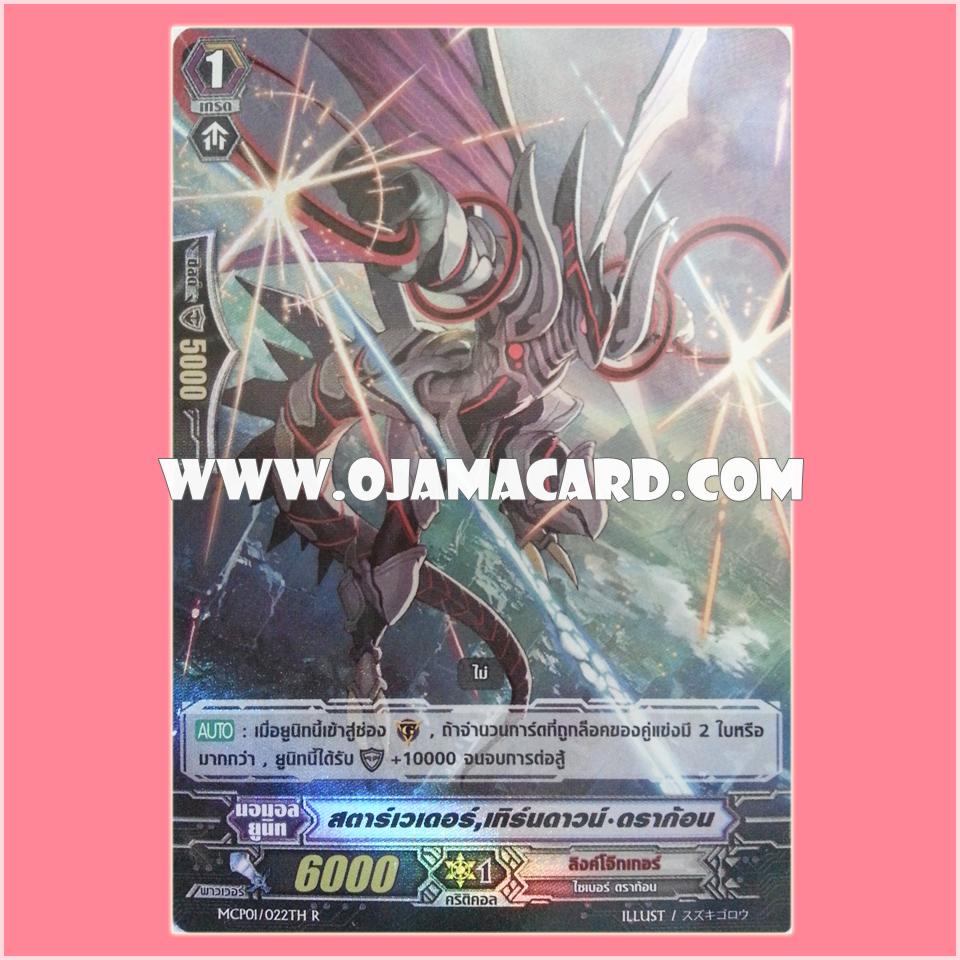 MCP01/022TH : สตาร์เวเดอร์, เทิร์นดาวน์•ดราก้อน (Star-vader, Turndown Dragon)