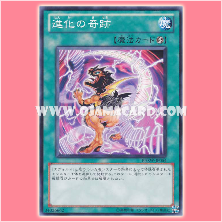 PHSW-JP054 : Evo-Miracle / Miracle of Evolution (Common)
