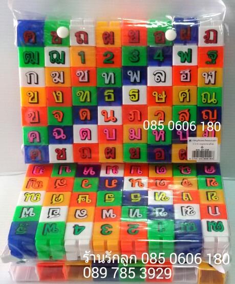 บล็อกตัวต่อของเล่นเด็ก สอนพยัญชนะ ก-ฮ + ตัวเลข รวม 56 ตัว