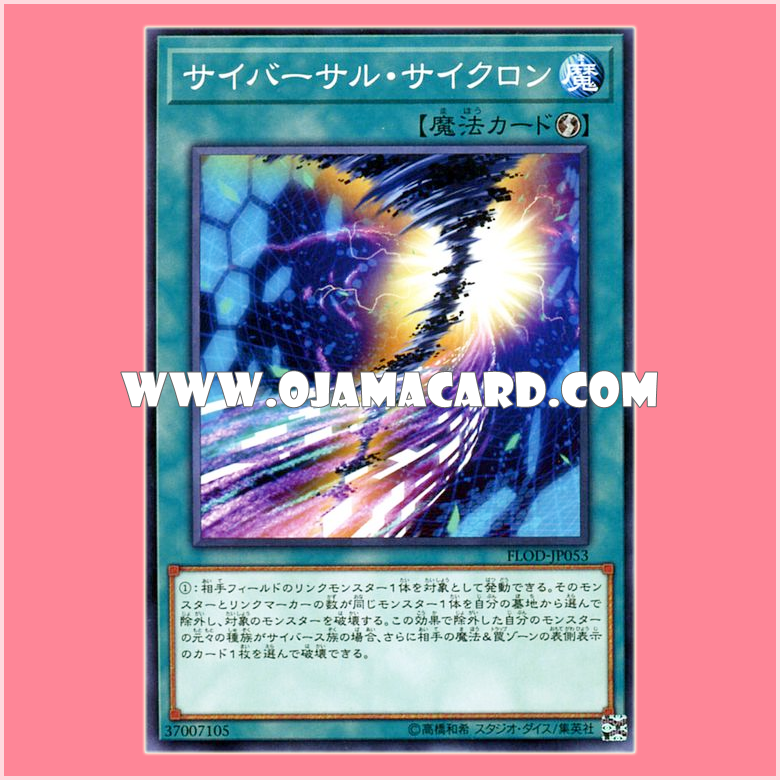 FLOD-JP053 : Cybersal Cyclone (Common)